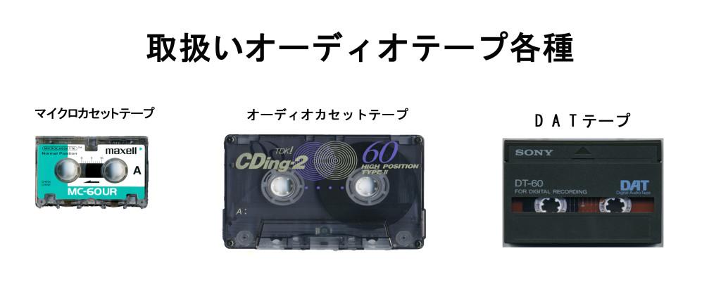 取扱いオーディオテープ各種