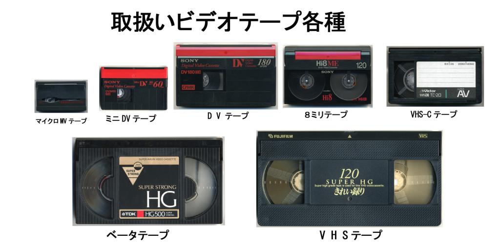 取扱いビデオテープ各種
