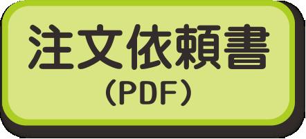 注文依頼書PDF版
